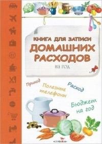 Книга для записи домашних расходов на год. Кухня